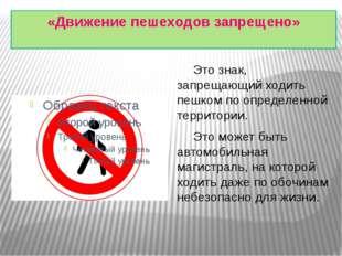«Движение пешеходов запрещено» Это знак, запрещающий ходить пешком по опреде