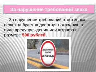 За нарушение требований знака За нарушение требований этого знака пешеход бу