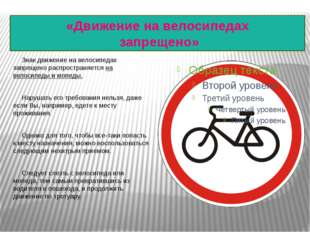 «Движение на велосипедах запрещено» Знак движение на велосипедах запрещено р