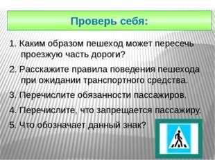 Проверь себя: 1. Каким образом пешеход может пересечь проезжую часть дороги?