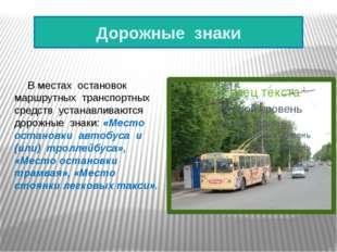 Дорожные знаки В местах остановок маршрутных транспортных средств устанавлив