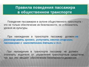 Правила поведения пассажира в общественном транспорте   Поведение пассажир