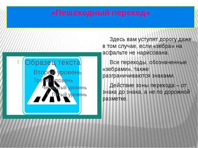 «Пешеходный переход» Здесь вам уступят дорогу даже в том случае, если «зебра...