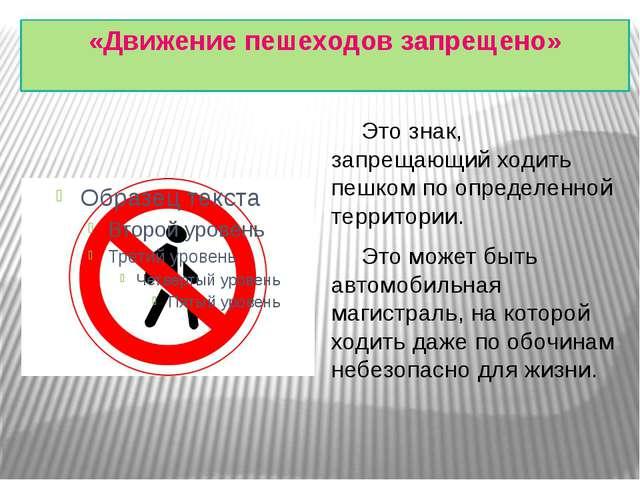 «Движение пешеходов запрещено» Это знак, запрещающий ходить пешком по опреде...