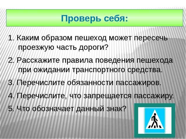 Проверь себя: 1. Каким образом пешеход может пересечь проезжую часть дороги?...
