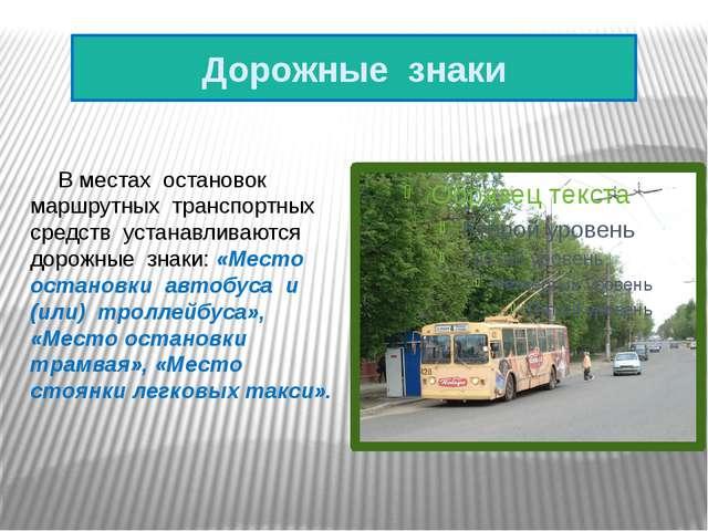 Дорожные знаки В местах остановок маршрутных транспортных средств устанавлив...