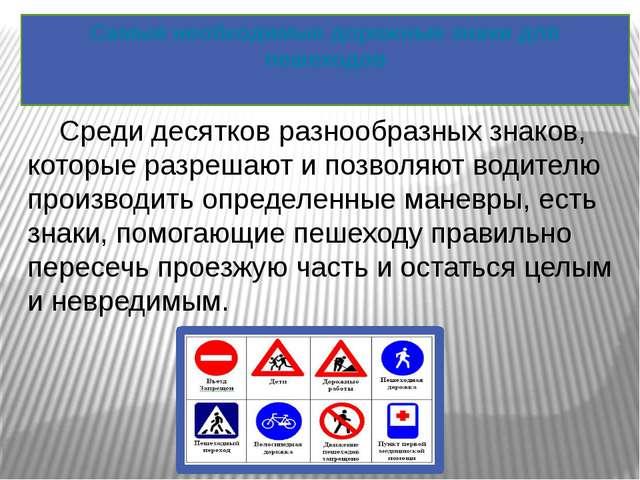Самые необходимые дорожные знаки для пешеходов Среди десятков разнообразных...