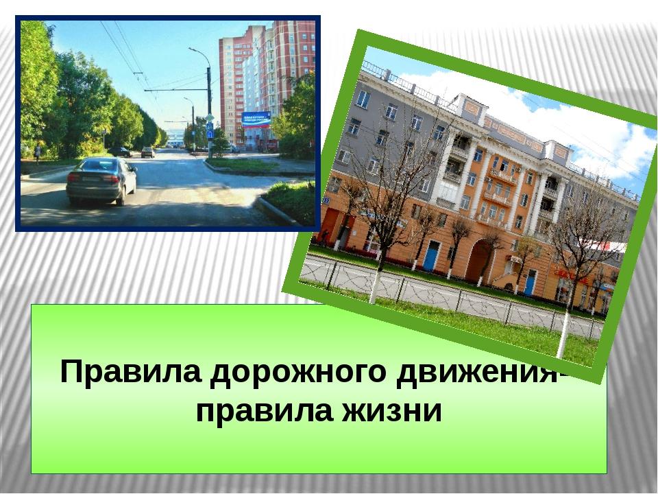 Правила дорожного движения- правила жизни