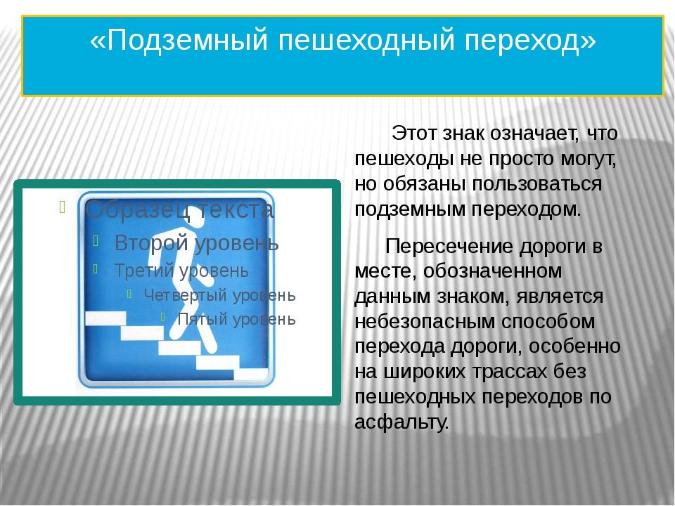 «Подземный пешеходный переход»  Этот знак означает, что пешеходы не просто м...