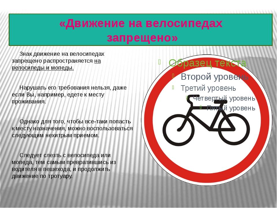 «Движение на велосипедах запрещено» Знак движение на велосипедах запрещено р...