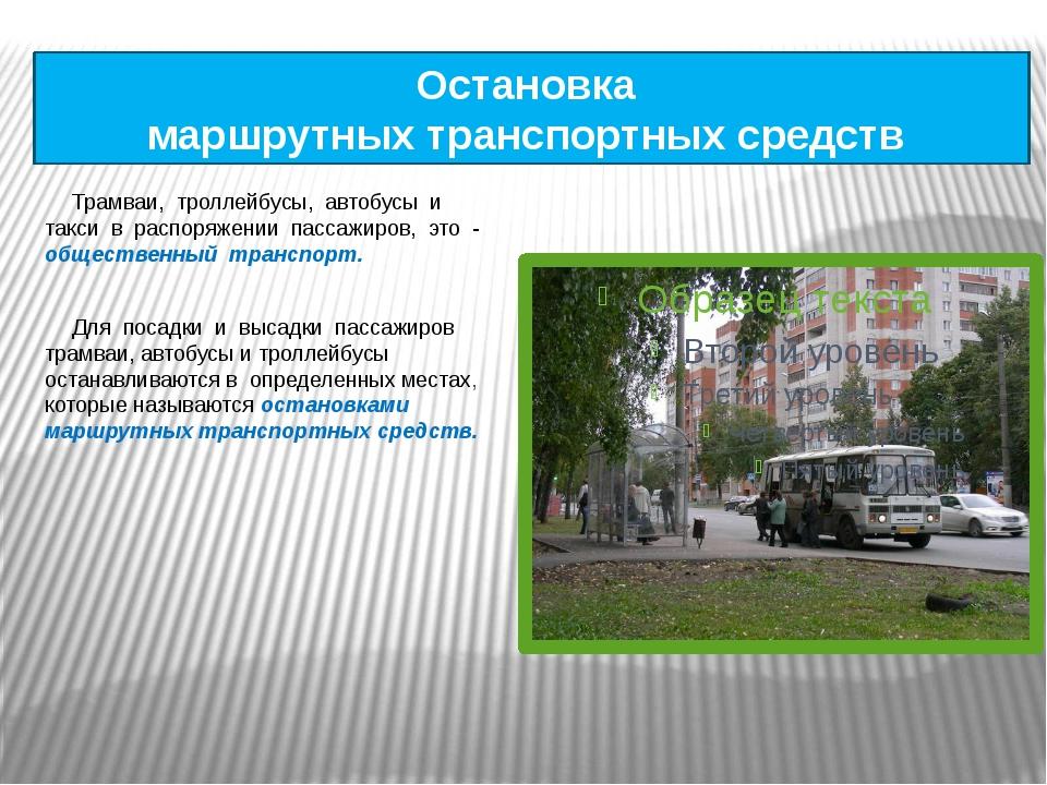 Остановка маршрутных транспортных средств Трамваи, троллейбусы, автобусы и т...