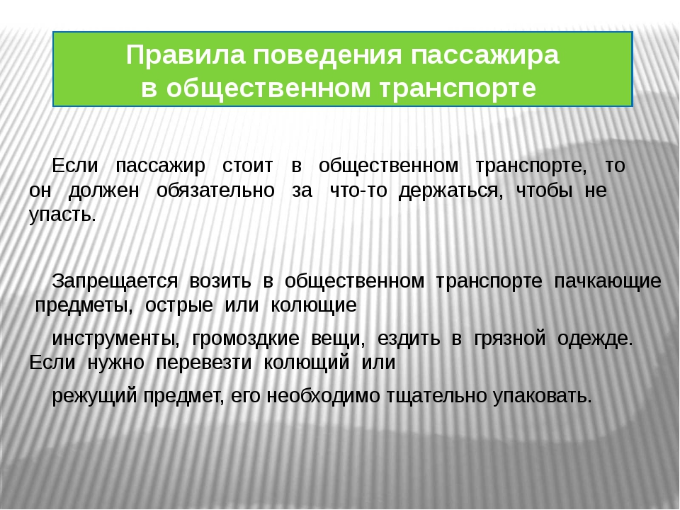 Правила поведения пассажира в общественном транспорте Если пассажир стоит в...