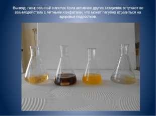Вывод: газированный напиток Кола активнее других газировок вступают во взаимо