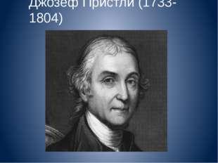 Джозеф Пристли (1733-1804)
