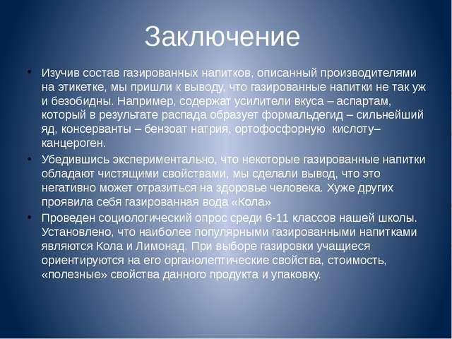 Заключение Изучив состав газированных напитков, описанный производителями на...