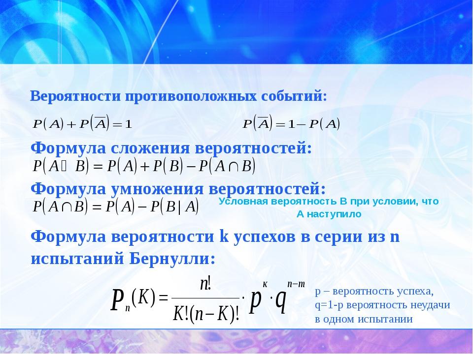 Вероятности противоположных событий: Формула сложения вероятностей: Формула...