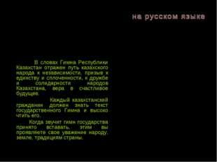 В словах Гимна Республики Казахстан отражен путь казахского народа к независ