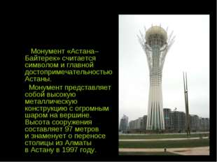 Монумент «Астана–Байтерек» считается символом и главной достопримечательност