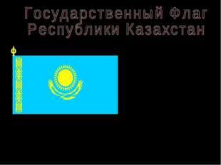 Ведь не зря флаг страны, Словно небо без туч. В чистой той синеве Солнца ярко