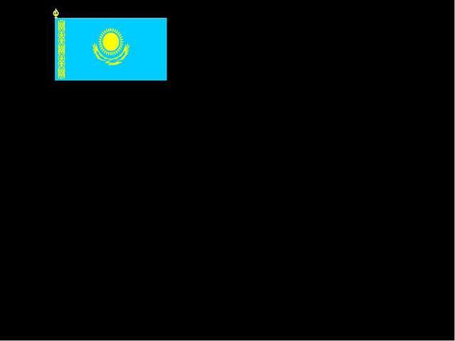 На государственном флаге, под солнцем изображен парящий орел. Это благородна...