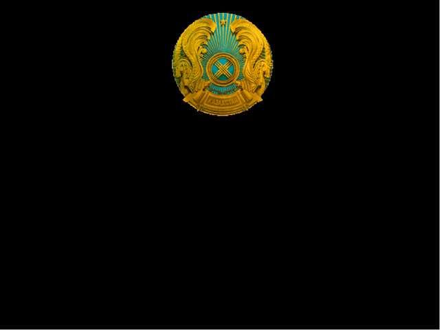 Наш герб – это символ целостности мира и первоосновы государства – семьи, эт...