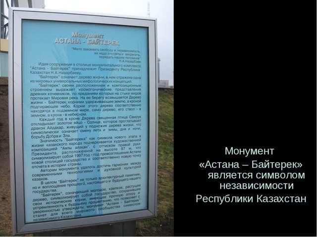 Монумент «Астана – Байтерек» является символом независимости Республики Казах...