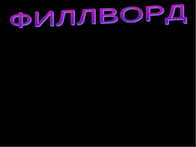 ОНСТИТЯ КСФЛАУЦ ГЕРБГЯИ РПГСЕЛС ЕРИОРИТ ЗОМН...