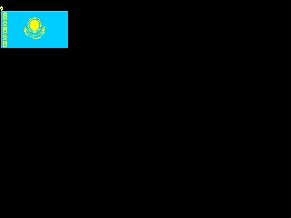 Государственный флаг Республики Казахстан – прямоугольное (ширина - 1 м, дли...