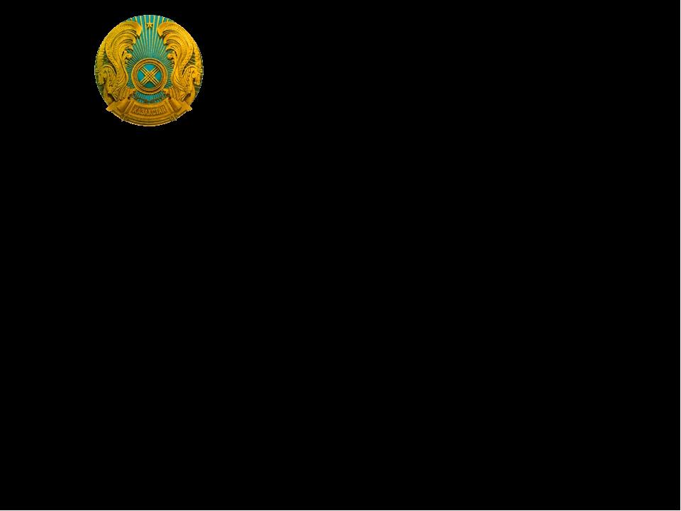 «Нет народа без герба, нет героя без копья» - гласит казахская пословица. Сл...