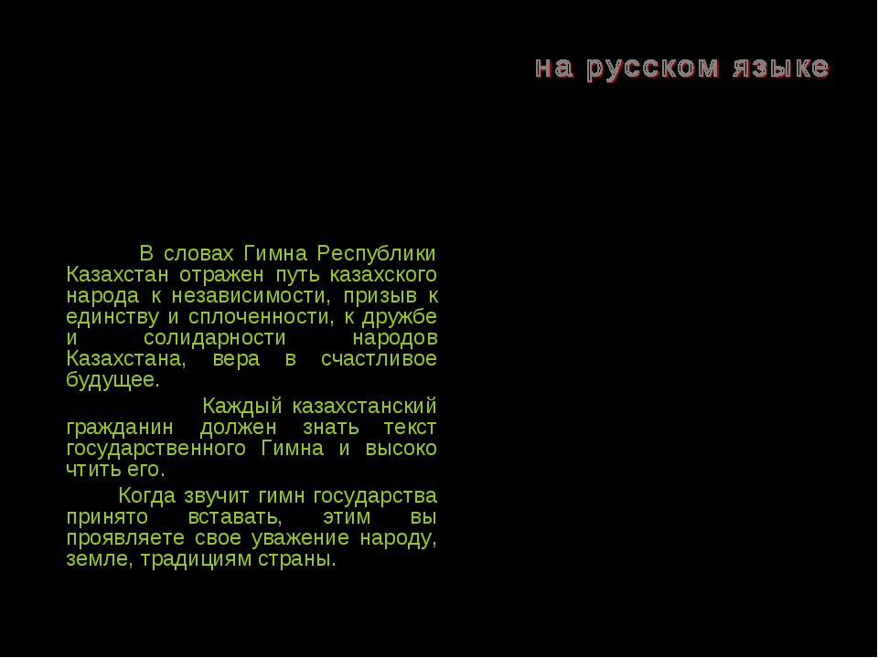 В словах Гимна Республики Казахстан отражен путь казахского народа к независ...