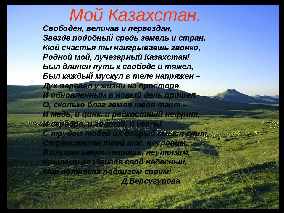 Свободен, величав и первоздан, Звезде подобный средь земель и стран, Кюй сча...