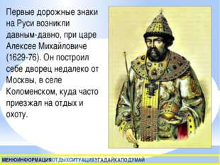 Первые дорожные знаки на Руси возникли давным-давно, при царе Алексее Михайло
