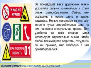 За прошедшие века дорожные знаки-указатели сильно изменились и стали очень р
