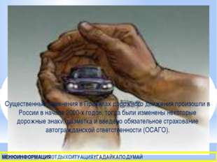 Существенные изменения в Правилах дорожного движения произошли в России в нач