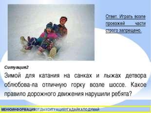 Ситуация2 Зимой для катания на санках и лыжах детвора облюбовала отличную го