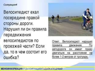 Ситуация4 Велосипедист ехал посередине правой стороны дороги. Нарушил ли он п