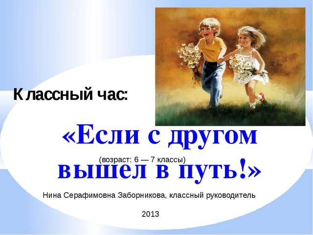 Классный час: Нина Серафимовна Заборникова, классный руководитель 2013 «Если...