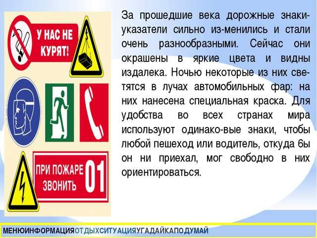 За прошедшие века дорожные знаки-указатели сильно изменились и стали очень р...
