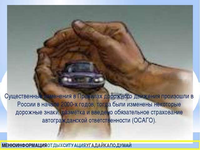 Существенные изменения в Правилах дорожного движения произошли в России в нач...