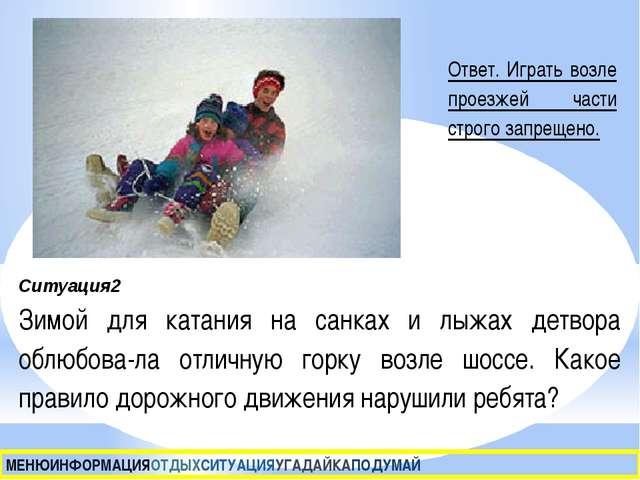 Ситуация2 Зимой для катания на санках и лыжах детвора облюбовала отличную го...