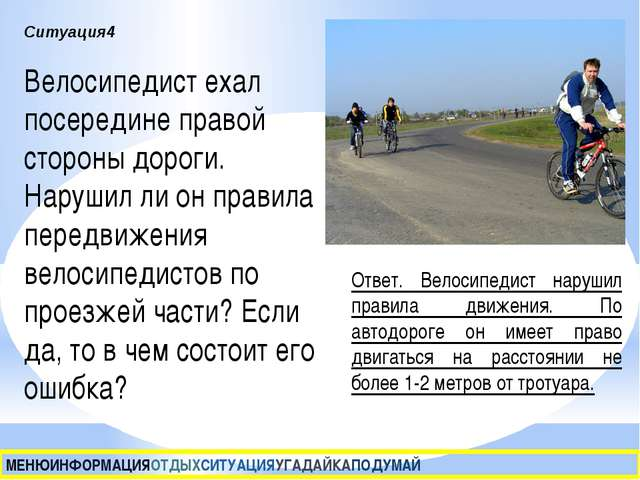 Ситуация4 Велосипедист ехал посередине правой стороны дороги. Нарушил ли он п...