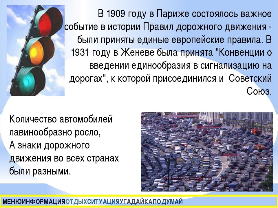 Количество автомобилей лавинообразно росло, А знаки дорожного движения во все...