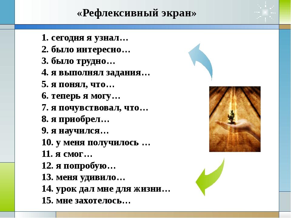 «Рефлексивный экран» 1. сегодня я узнал… 2. было интересно… 3. было трудно…...