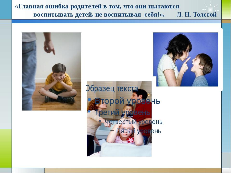 «Главная ошибка родителей в том, что они пытаются воспитывать детей, не восп...