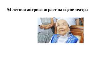 94-летняя актриса играет на сценетеатра