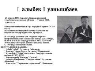 Қалыбек Қуанышбаев 25 апреля 1893 Сарытау, Каркаралинский уезд,Семипалатинска