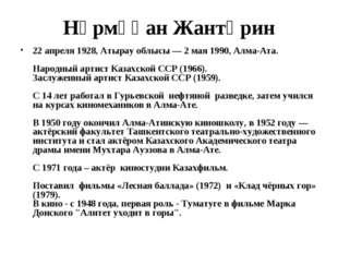 Нұрмұқан Жантөрин 22 апреля 1928, Атырау облысы — 2 мая 1990, Алма-Ата. Народ