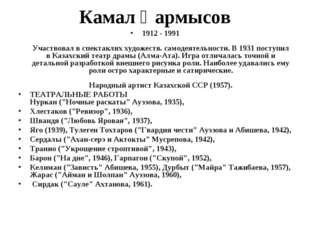 Камал Қармысов 1912 - 1991 Участвовал в спектаклях художеств. самодеятельност
