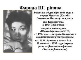 Фарида Шәріпова Родилась 16 декабря 1936 года в городе Чугучак (Китай). Оконч