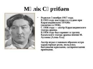 Мүлік Сүртібаев Родился 5 ноября 1917 года. В 1933 году поступил в студию при